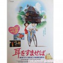 Whisper Of The Heart Poster Studio Ghibli AP244