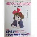 Kiki Delivery Service  poster Studio Ghibli AP245