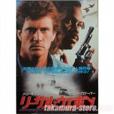 Lethal Weapon Japanese vintage poster