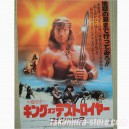 poster japonais vintage