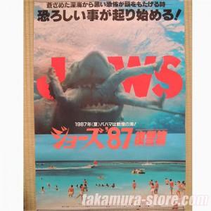Japanese vintage poster