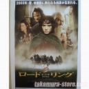 Le Seigneur des Anneaux poster japonais