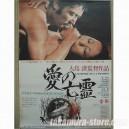 Ai No Borei Japanese vintage poster