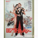 Octopussy - James bond 007 Japanese vintage poster