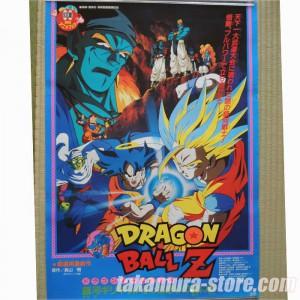 Poster Dragon Ball Z: Bojack Unbound