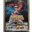 Poster Saint Seiya  Video Game PS3