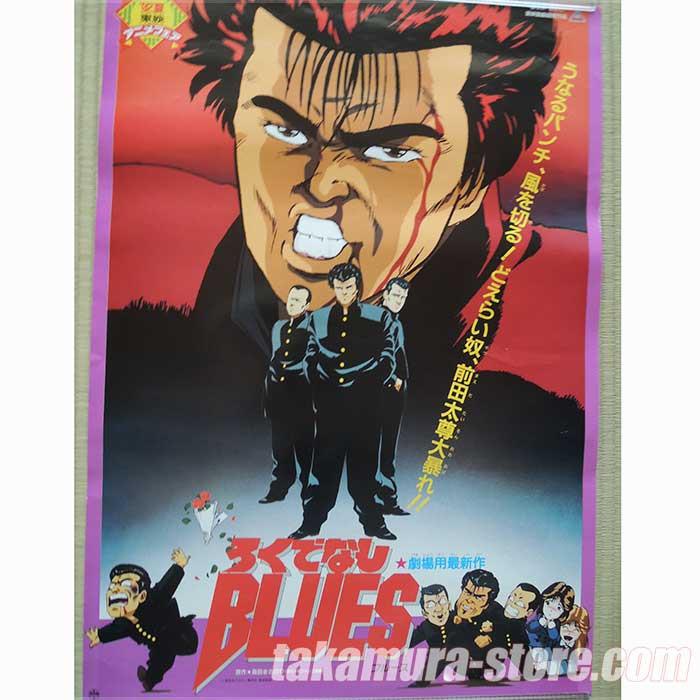 Rokudenashi Blues Poster