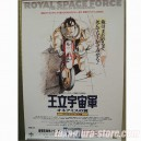 Poster Royal Space Force: The Wings of Honnêamise