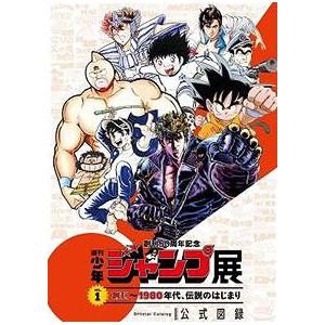 Shonen Jump 50th Anniversary Artwork Vol 1