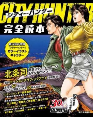 City Hunter 30th Anniversary Magazine