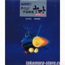 Yamato Delux Artbook