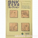 Artbook the art of SNK world vol.1