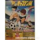 Captain Tsubasa poster SIZE B1