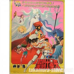 Poster Saint Seiya  AP