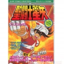 Saint Seiya Jump Comic Selection