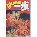 Hajime No Ippo Index 01 Artbook