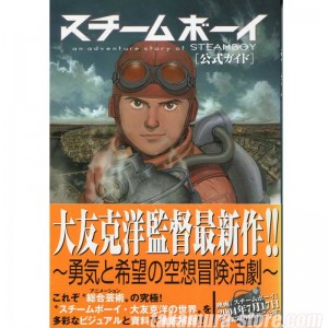 Steam Boy Guide Artbook