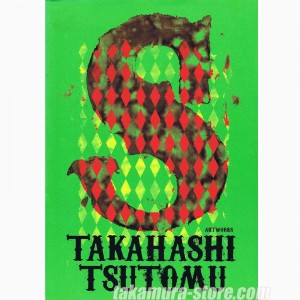 Takahashi Tsutomu Artworks
