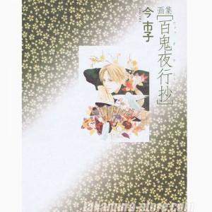 Ichiko Ima - Yatsukiyakoushou artbook