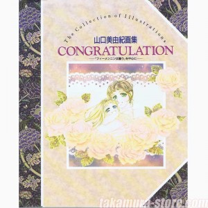 Miyuki Yamaguchi - Congratulation artbook