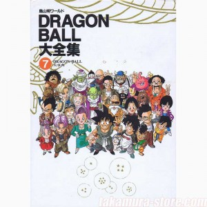 Artbook Dragon Ball Z daizenshuu 7
