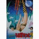 Urusei Yatsura Lamu Poster