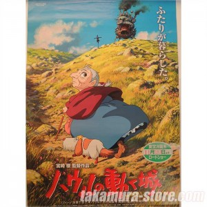 Howl's Moving Castle poster Studio Ghibli