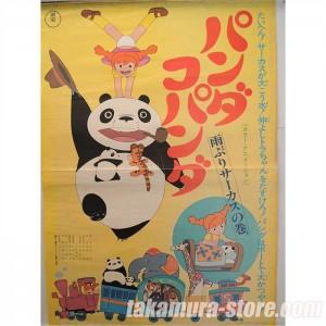 Panda Ko Panda poster Studio Ghibli R215