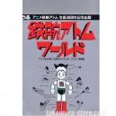 Atom World Artbook