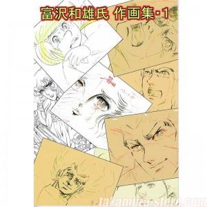 Tomizawa Kazuo Sakugashu Vol1