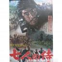 Seven Samurais Japanese vintage poster