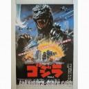Godzilla Japanese vintage poster