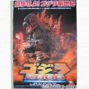 Godzilla 2000 Japanese vintage poster