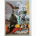 Godzilla Vs MechaGodzilla Japanese vintage poster