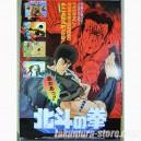 Hokuto No Ken Le Film Poster