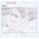 Dragon Ball GT original sketch