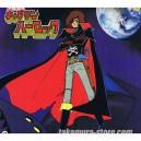 Captain Harlock My youth in Arcadia Vinyl 33t