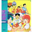Collège Fou Fou Fou - Kimengumi Higschool Ongakugumi 2 Vinyl 33T