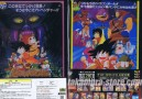 Dragon Ball Z Set of 2 File Cases